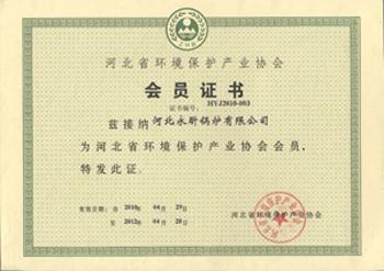 环境会员证